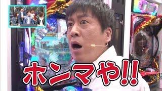 【ガケっぱち特別篇】〈ぱちんこ トランスフォーマー〉~この台打たないなんて、どうかしてるぜっ!!SP~ 後半戦