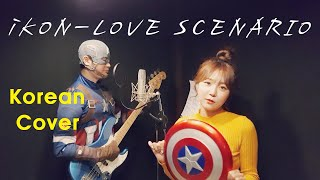 iKON - '사랑을 했다(LOVE SCENARIO)'  트롯 Trot ver.┃Cover by Musician-Park, Guest 이주희 CheerLeader
