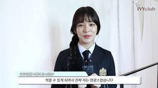 아이비클럽 18N INTERVIEW - 하영+채영+지원+지헌+규리