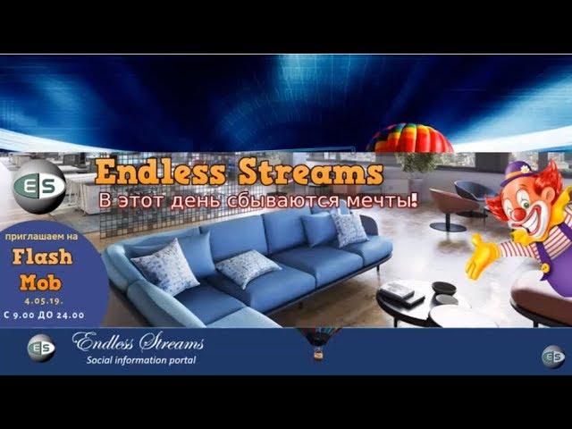 О Флешмоб-Марафоне Endless Streams в мессенджере Discord