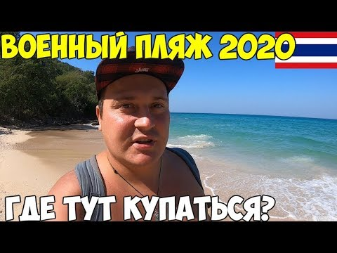 Таиланд Паттайя 2020 Военный пляж, грязное море? стоит ли ехать? честный отзыв, ведро том яма цены