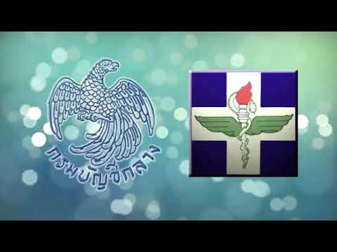 รัฐบาลเพิ่มบริการสวัสดิการในด้านการรักษาพยาบาลของข้าราชการ