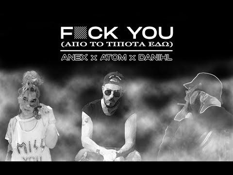 ANEX x ATOM x DANIHL - F*CK YOU (ΑΠΟ ΤΟ ΤΙΠΟΤΑ ΕΔΩ) [prod. by Veysigz]