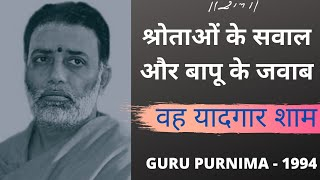 Q\u0026A - Guru Purnima | Kailas Gurukul | 1994 | Morari Bapu