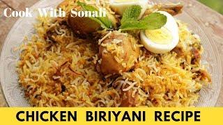 চিকেন বিরিয়ানী | Chicken Biryani Recipe | Homemade Chicken Biryani | Chicken Biryani Restaurant sty