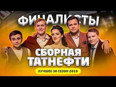 КВН 2019 Сборная Татнефти