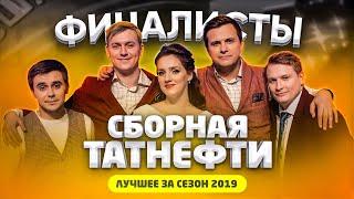 КВН 2019 Сборная Татнефти - лучшее за сезон / про квн