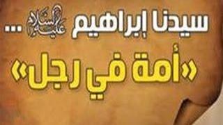 ابراهيم علية السلام  لفضيلة الشيخ محمد سيد حاج رحمة الله