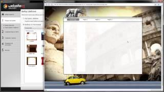 Создание вебсайта с Incomedia WebSite X5!