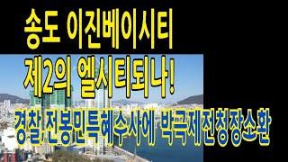 [시사뉴스]송도이진베이시티,제2엘시티되나!