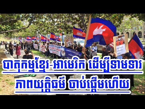 The American Khmer Peaceful Demonstration Demands Respect Human Right in Cambodia | Khmer News Today