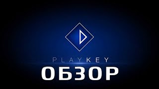 Обзор на облачный сервис PLAYKEY | PLAYKEY Честный обзор
