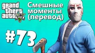 GTA 5 Online Смешные моменты (перевод) #73 - Лабиринт смерти