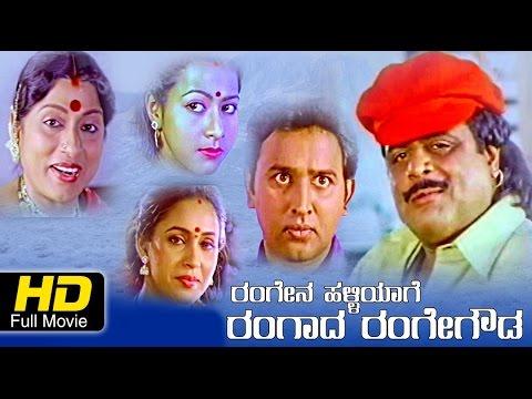 Rangena Halliyage Rangada Rangegowda|Drama|Kannada Full Movie HD|Ambarish,Ashwini Bhave |Upload 2016