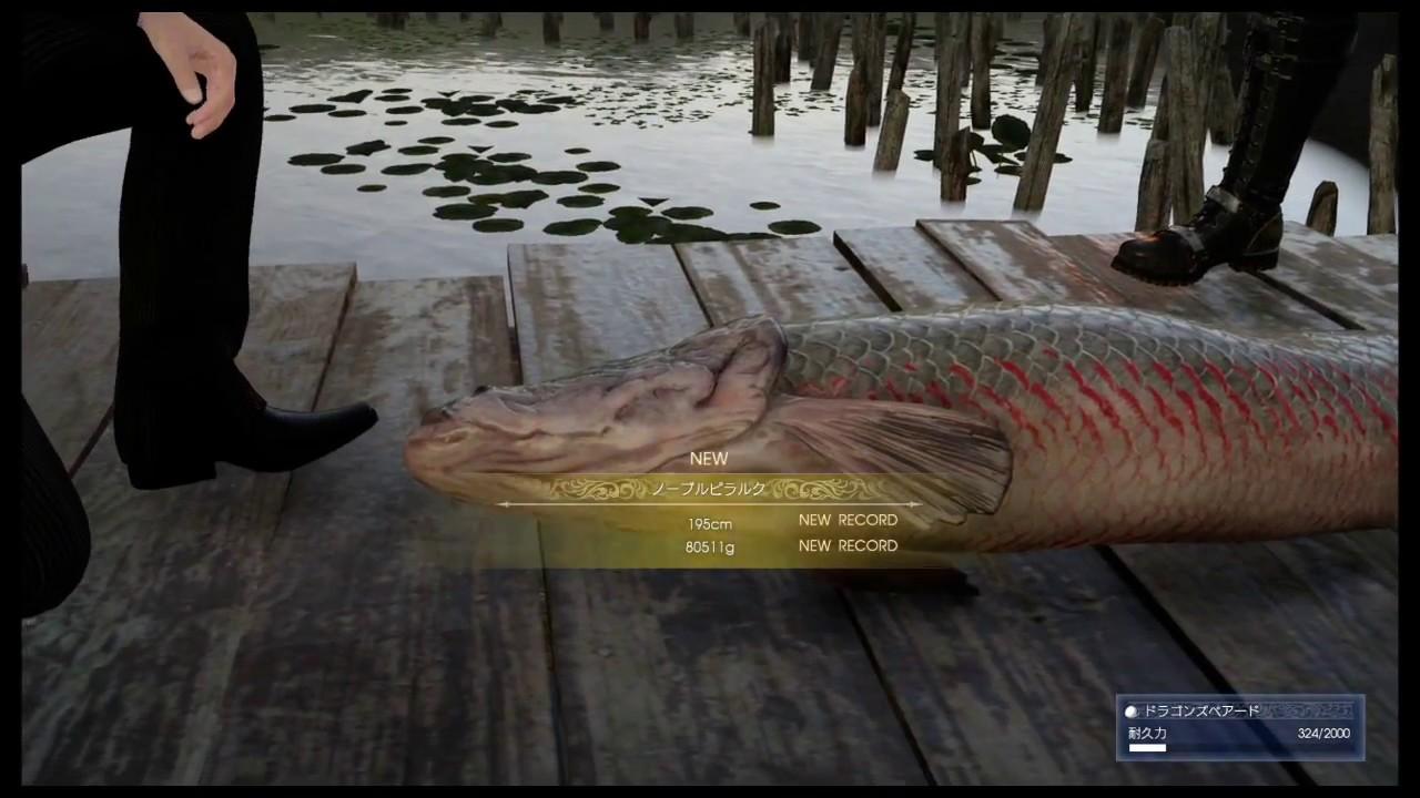 【FF15】グラディオラスの別行動クエストのヌシ釣り『ノーブルピラルク』【ファイナルファンタジー15】