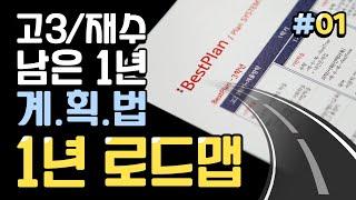 고3/재수생의 남은 1년