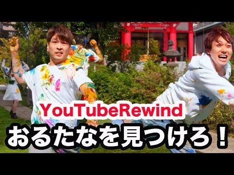 おるたなを探せ!YouTube Rewindに初登場の2人を見つけられるか?
