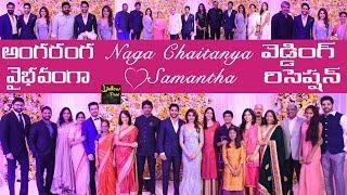 Telugutimes.net Celebs at Samantha and Naga Chaitanya Wedding Reception