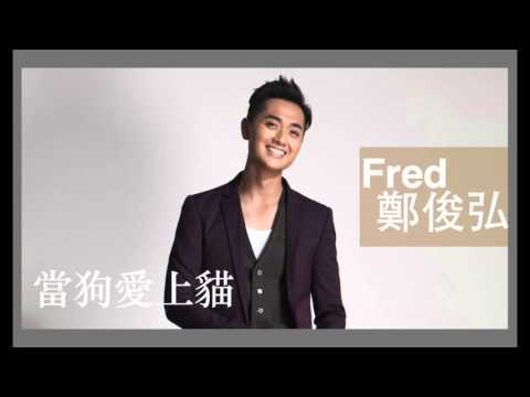 鄭俊弘 Fred - 當狗愛上貓 Official Full Album Version