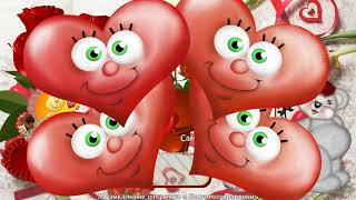С Днем Святого Валентина! 14 февраля - День всех Влюбленных.