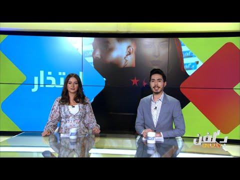 بلفن: أمل صقر تعتذر من مسلم , نرجس الحلاق وأكل الضفادع ,قضية هيفاء وهبي وجدل حول سوشانت سينغ راجبوت