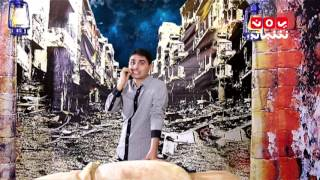 عاكس خط   اسلحة الحوثي الفتاكة   مع محمد الربع  الحلقة 2  الموسم 5 يمن شباب