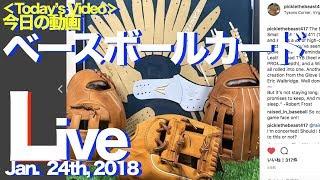 ライブ ストリーム 20180122 ベースボールカードほか thumbnail