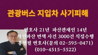 (홍현필 변호사 직접상담 010-4515-5522)관광…
