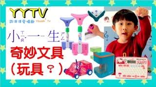 【玩具開箱#32】台灣小一生的奇妙文具(玩具?)好物推薦| special stationery|台湾一年生の微妙な文房具  [YYTV / 許洋洋愛唱歌]
