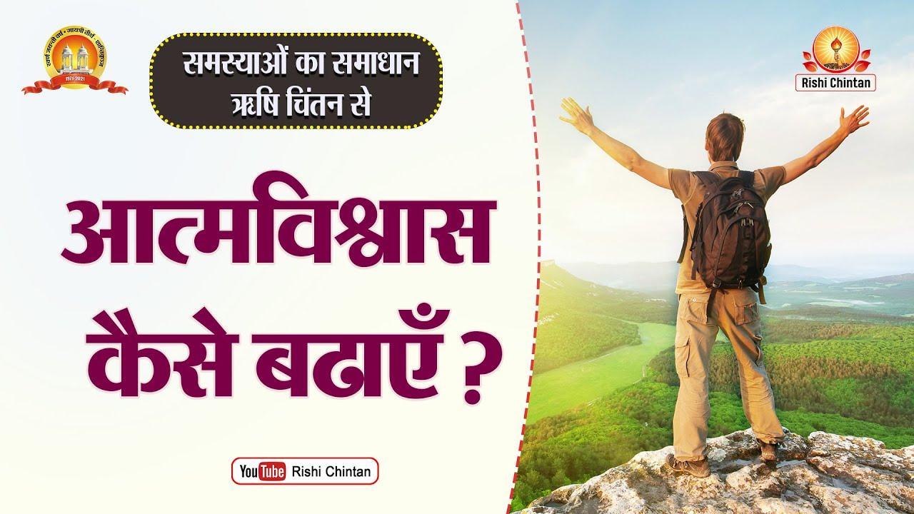 Download आत्मविश्वास कैसे बढ़ाएं?   Aatmvishwas Kaise Badhaye   Rishi Chintan, Gayatri Pariwar