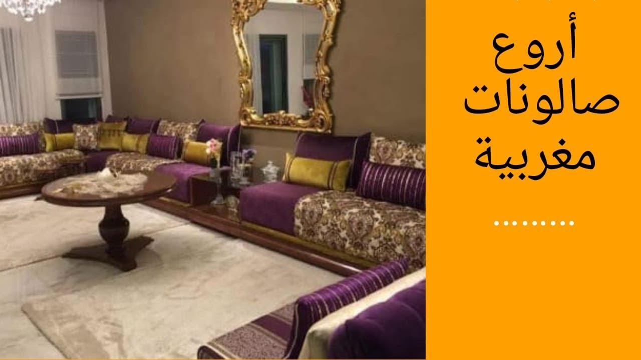صالونات مغربية تقليدية وعصرية مع طلامط رائعة Salon