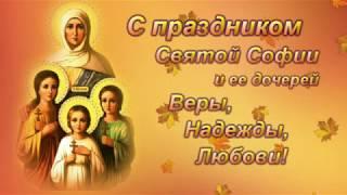 Поздравление С Днем Ангела Вера, Надежда, Любовь и София!