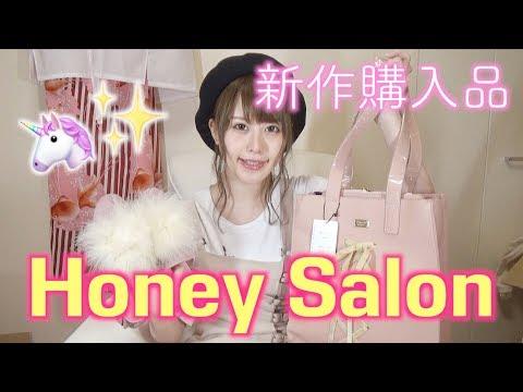 Honey Salonの新作レビュー♡アイドルと初対面した思い出を語る
