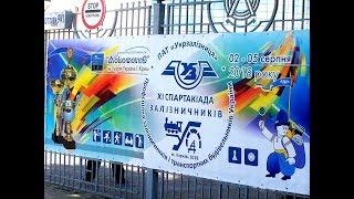 Спартакиада сотрудников Укрзалізниці в Харькове