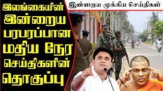 🇱🇰இலங்கையின் இன்றைய மதிய நேர முக்கிய செய்திகளின் தொகுப்பு Srilanka Today Afternoon News Tamil