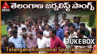Songs on Telangana Journalists  | Telugu Audio Songs Jukebox | Amulya Audios And Videos
