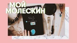 мОЙ МОЛЕСКИН  как я веду ежедневник 2018