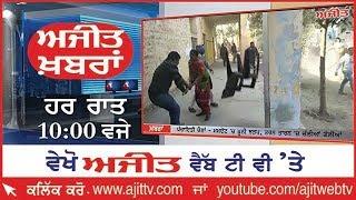 Ajit News @ 10 pm, 18 December 2018 Ajit Web Tv.