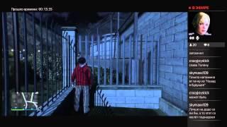 Grand Theft Auto V Online PS4 часть5