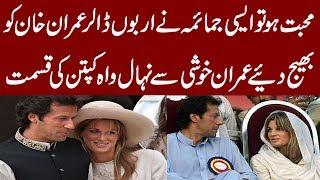 Imran Khan Breaking News Today IN URDU /HINDI