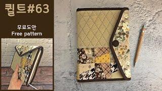 퀼트#63 북커버 만들기(Book case, Book …