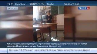 Школьница на уроке прочитала куплет из песни Oxxxymiron'а (Россия-24, 03.02.2016)