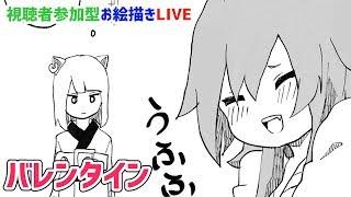 【LIVE】バレンタイン選手権#5【Varentain drewing championship】