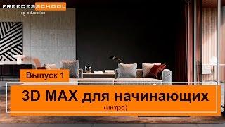 Уроки 3d max для новичков (Выпуск 1)