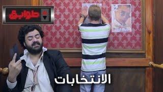 الانتخابات - ح 27