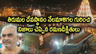 తిరుమల తిరుపతి దేవస్థానంపై రమణదీక్షితులు మండిపాటు | Oneindia Telugu