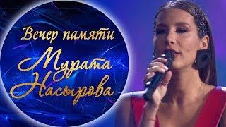 А-Студио - Моя история (Вечер памяти Мурата Насырова)