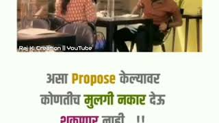 असा Propose केल्यावर New Status For WhatsApp Marathi Status For WhatsApp