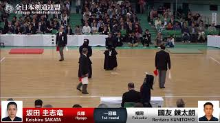 Keishiro SAKATA -eK Rentaro KUNITOMO - 65th All Japan KENDO Championship - First round 28
