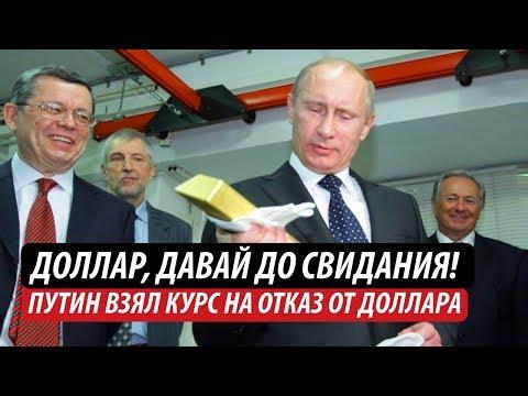 Путин взял курс на отказ от доллара. Что будет дальше?